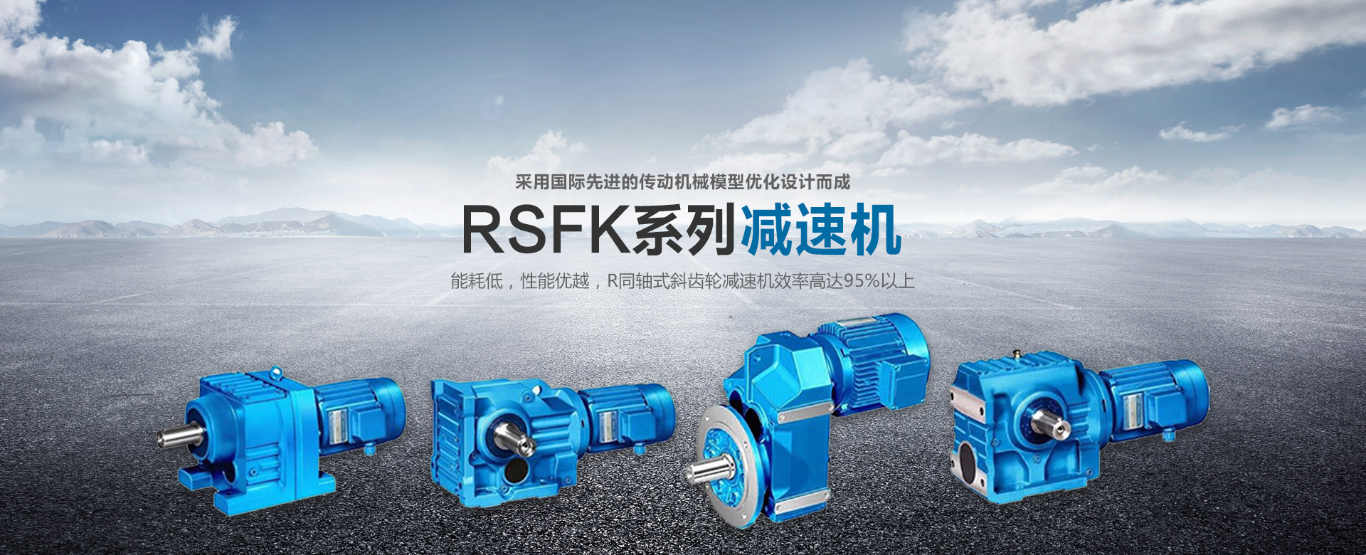 RSF减速机
